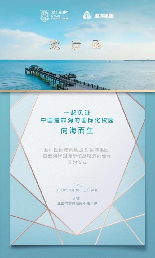 藤门携手远洋,12年一贯制国际学校将落地北戴河蔚蓝海岸