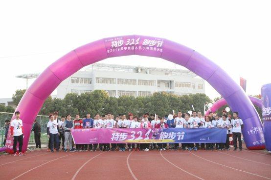 苏宁体育特步联手造节,近2000名跑步爱好者校园嗨跑