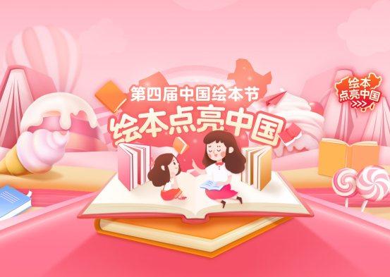 大V店第四届中国绘本节正式开启 ,YIQILAIKANLUIXINGYU