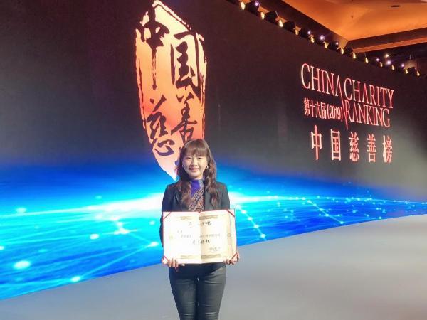 闻广天下文化获2019中国慈善榜慈善项目奖