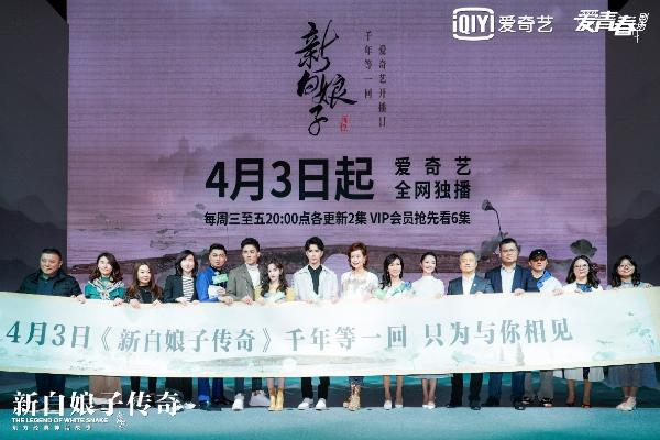 爱奇艺举办《新白娘子传奇》发布会 承载传统文化致敬时代经典