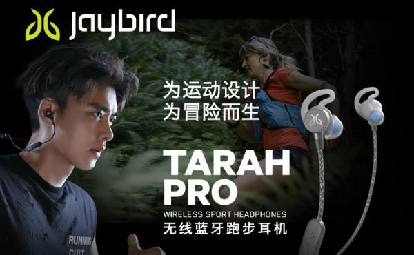 """14小时超长续航,无""""线""""畅跑 Jaybird Tarah Pro无线蓝牙运动耳机震撼上市"""