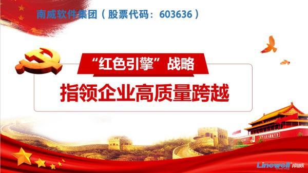 南威非公党建风采即将在第二届数字中国建设峰会成果展展出