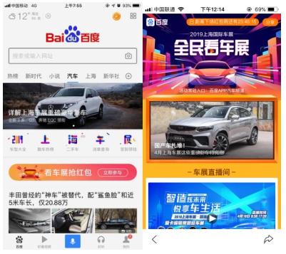 """百度App联合60余家媒体机构打造""""汽车资讯矩阵"""""""