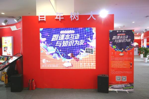 华渔3D电子课本亮相中国数字阅读大会 聚焦阅读新风向