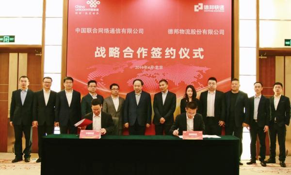 德邦快递与中国联通签署战略合作协议,开启5G智慧快递时代