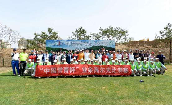 """""""常青杯高尔夫""""2019迈入新征程"""