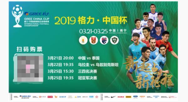 """中国杯开赛在即,转发""""锦鲤""""先来一波"""