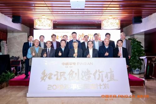 中国平安励志计划全面升级,首次向海外大学生开放