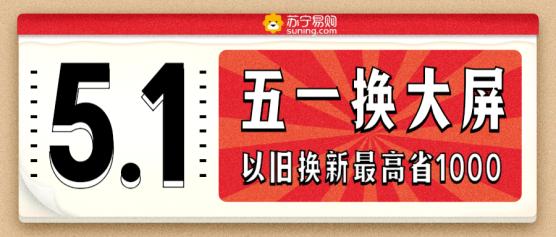 """""""五一""""彩电如何选?苏宁价掀高端热潮"""
