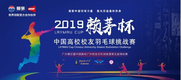 赖茅杯广州高校羽毛球赛开启报名 校友喊你为母校而战!