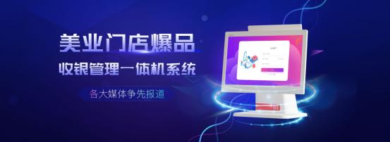 智慧美业创始人姜慧梁:SAAS系统,高新技术助力美业升级!