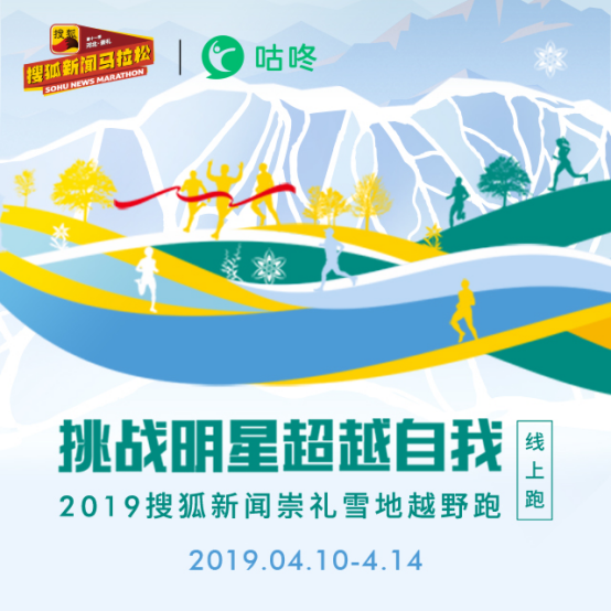 咕咚x搜狐新闻第十一季马拉松 明星领衔全民运动时代