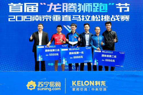 300余跑者挑战南京垂直马拉松 2019首届龙腾狮跑节圆满成功