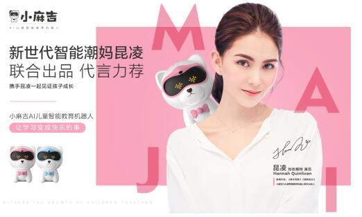 """广州市广告行业协会代表团与青葱新媒体举行""""明星IP社交电商""""分享会"""