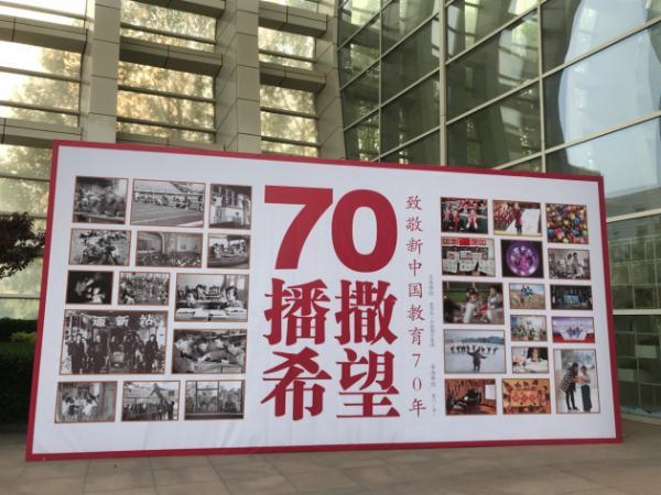穿梭新中国教育风雨70年 掌门1对1助力优质教育实现共享