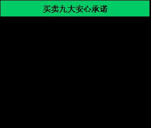 天津链家成立12周年 安心服务承诺再升级