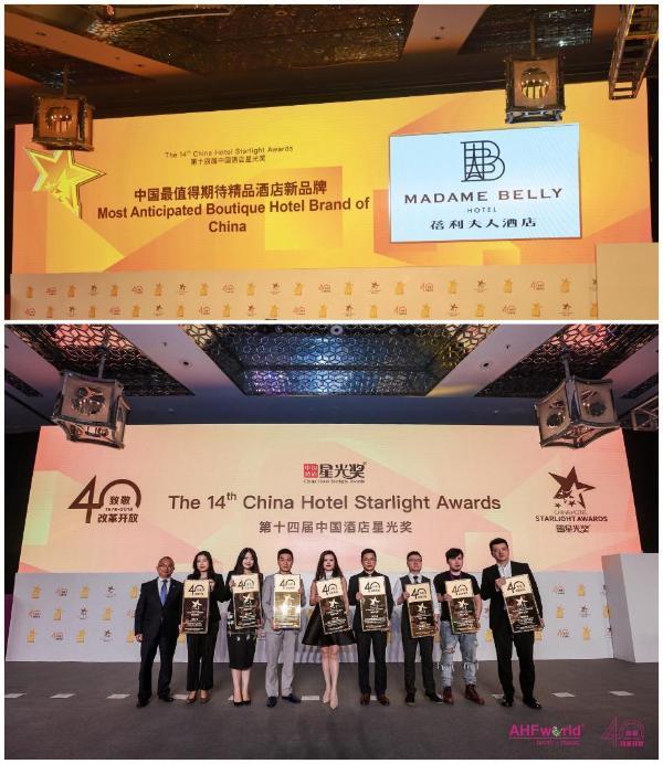中国最值得期待精品酒店新品牌|蓓利夫人星光奖优雅亮相