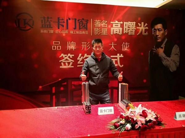 重磅出击!蓝卡正式签约影视明星高曙光先生为品牌形象大使!