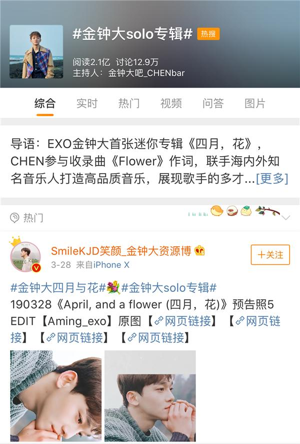 EXO成员CHEN个人专辑首发酷狗,伴你四月走花路