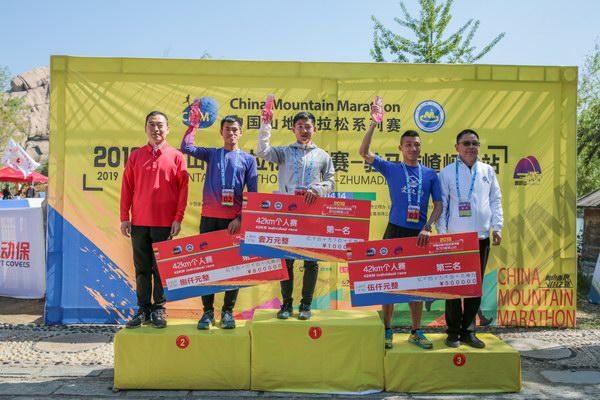 官方发布|2019中国山地马拉松系列赛-驻马店嵖岈山站圆满举行