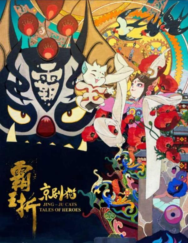 """精品IP京剧猫演绎跨界新风潮,国漫代表成传统文化""""新宠""""?"""