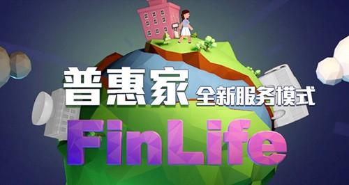 普惠家FinLife:金融服务改善生活
