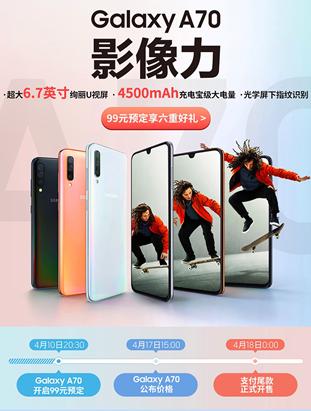 年轻用户新宠 三星Galaxy A70苏宁易购独家预售中