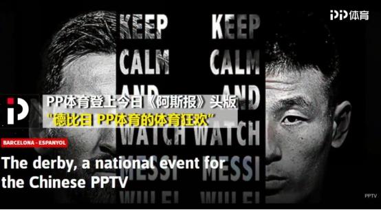 """PP视频与PP体育争抢""""尔晴""""?前2013年全明星赛录像有泰国拍《不如冒险》今赴西班牙探武磊"""