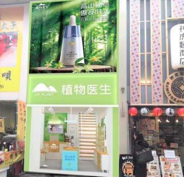 DR PLANT植物医生国家级科研成果将亮相日本大阪