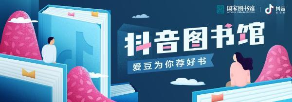 """世界读书日国家图书馆联合抖音上线""""抖音图书馆"""""""