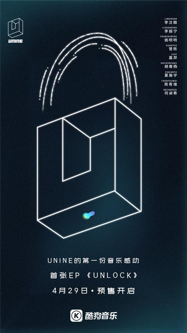 UNINE首张EP《UNLOCK》即将上线,酷狗独家应援福利解锁进行中