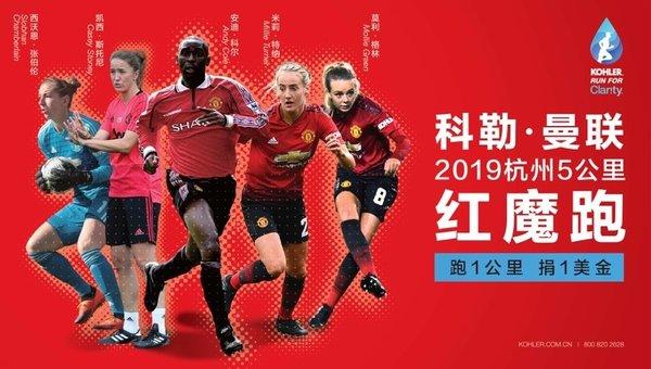 科勒x曼联5公里红魔跑全球首秀落地杭州