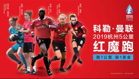 科勒·曼联5公里红魔跑全球首秀落地杭州 加入战队成为传奇的一部分