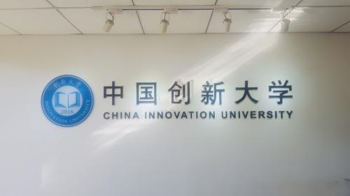 中国创新大学发起人郝江波:创业以创新,与时代共勉同行