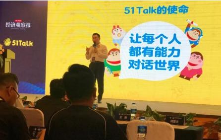 """共建""""一带一路""""优势初显,51Talk菲教适合中国更广大的市场"""