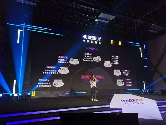 哈勃智慧云:打造时尚领域首个工业互联网平台