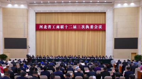 天山集团董事局主席吴振山出席省工商联十二届三次执委会议