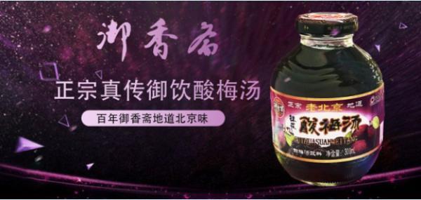老北京御香斋酸梅汤——古法熬制,正宗品牌。