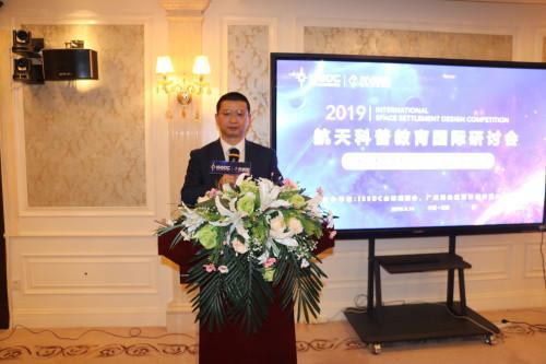 航天科普教育国际研讨会 暨国际太空城市设计挑战2019启动仪式在京举行