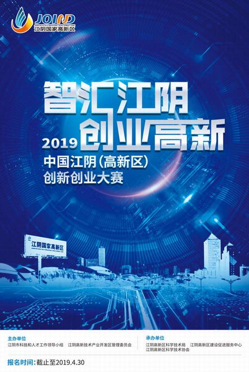 江阴高新区搭建双创平台 为高质量发展注入新动能