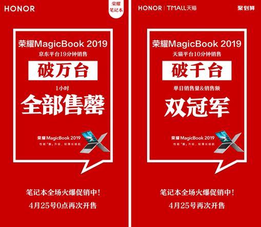 登顶双料冠军,荣耀MagicBook 2019明日再次开售限时3699元起