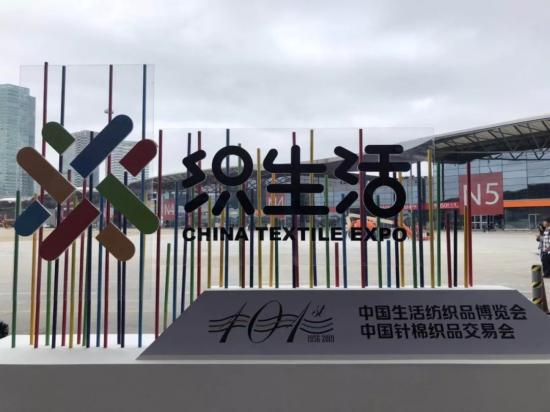 """【聚焦】""""百""""尺竿头,更进""""一""""步:第101届中国针棉织品交易会开幕"""
