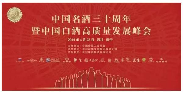 中国酒业该如何实现高质量发展?30年后十七大名酒聚首舍得,共谋名酒发展新时代