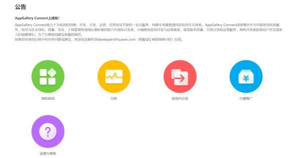 华为应用市场发布AppGallery Connect服务,助力开发者高效运营