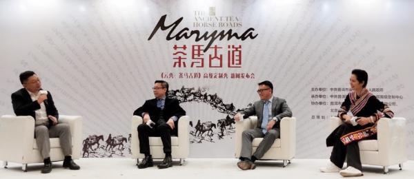 """2019中国国际时装周""""云秀·茶马古道""""高级定制秀新闻发布会在京举行"""