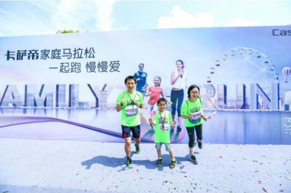 2019卡萨帝家庭马拉松首站成都开跑