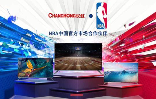 上国美 长虹带您回到NBA球赛现场