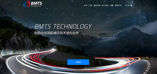 BMTS Technology官网中国版正式上线