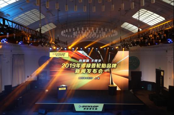 2019年邓禄普轮胎品牌新闻发布会在沪隆重举行